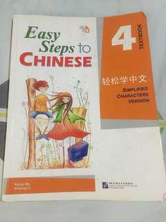 Easy Steps to Chinese 4 Textbook (Simplified characters version)