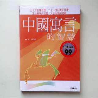 伊索寓言的智慧 / 中國寓言的智慧