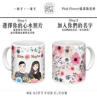 插畫定製陶瓷杯☕️Pink flower 款式x插畫服務