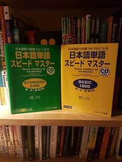 Nihongo Tango Speed Master standard and basic
