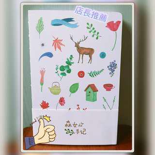 日記簿手帳練字薄可愛小清新