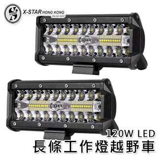 1634115 120WLED長條燈 越野車改裝槓車頂燈 (1隻) car ceiling light