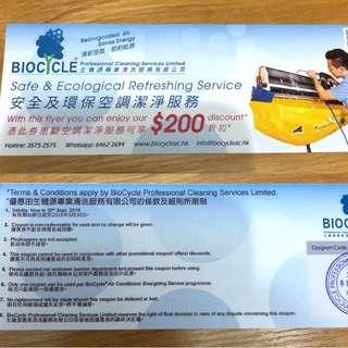 BioCycle 生機源™ 空調潔淨服務 洗冷氣服務 $200 現金劵