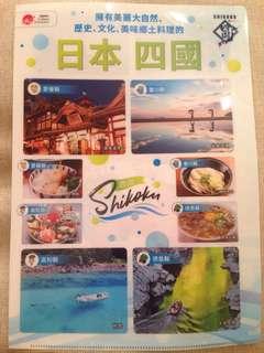日本四國文件夾 Shikoku File