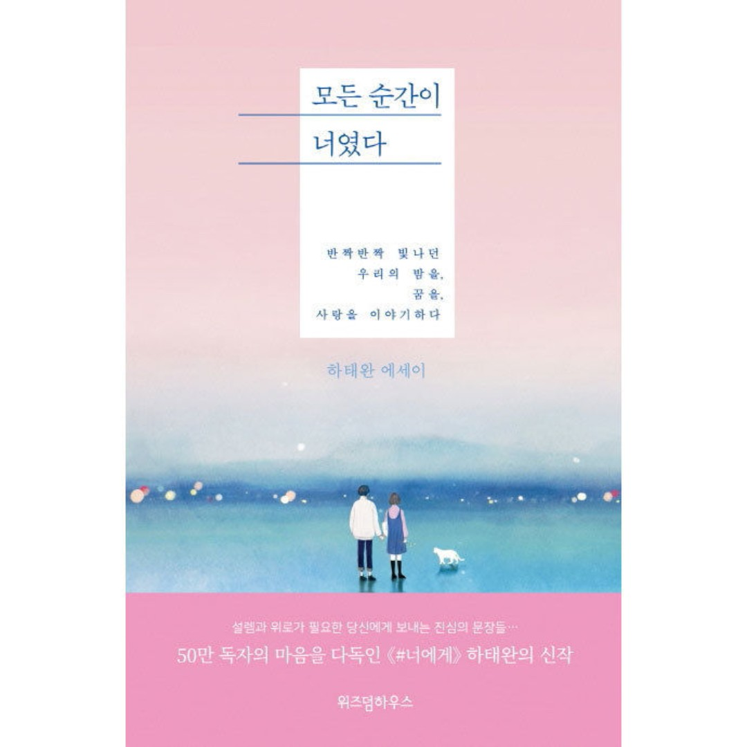 (PO) Every moment was you : Recalling our starry nights, dreams and love  Korean book