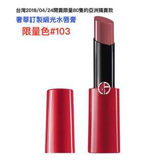 🚚 售完不補限量色103[現貨] Giorgio Armani 台灣4/24限量販售款 奢華訂製緞光水唇膏 3g