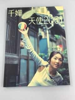 楊千嬅寫真天使2001