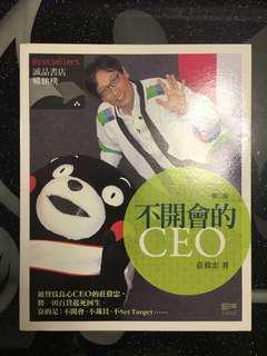 不開會的CEO(莊偉忠著)