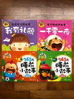 Bundle of 4 Chinese Books