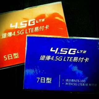 台灣 4.5G 5日 7日無限數據 + 通話 無限上網卡 數據卡 電話卡