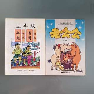 Chinese Composition Assessment / Textbooks