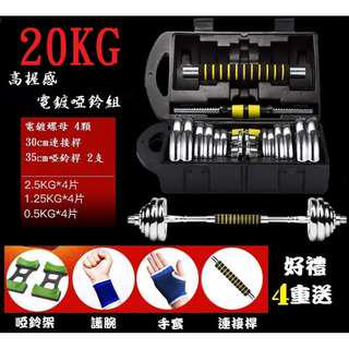 20KG 啞鈴組 舉重 重訓 肌肉鍛煉 電鍍 包膠 組合式啞鈴 槓鈴 健身 減重 手套 槓片