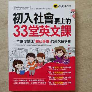 初入社會要上的33堂英文課 self learning English book