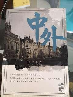 DSE 中國文學 中外 口例子集成 林溢欣