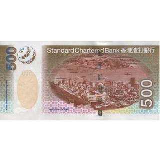 [舊版AU]渣打2003年$500舊鈔(買少見少,歡迎問價)