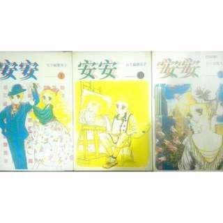 五十岚优美子 作品《与木头恋爱吧》《安安》(2套6本完)