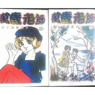 五十岚优美子 作品《老师万岁》《郭子的明天》《甜甜马戏团》(3套6本完)