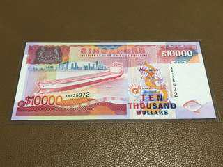 Extremely Rare 1987 Singapore $10000 ($10K) Ship Series Banknote in Extremely Nice Condition