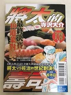 將太的壽司 全國大賽篇 (一期完特厚本)