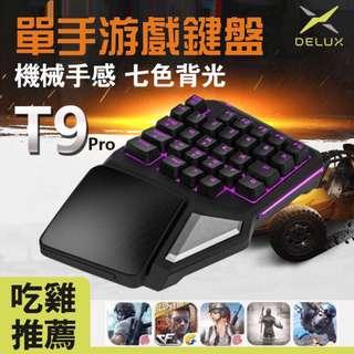 🚚 七彩單手電技遊戲鍵盤 機械手感 T9 Pro 飛智Wee 吃雞荒野行動單手鍵盤