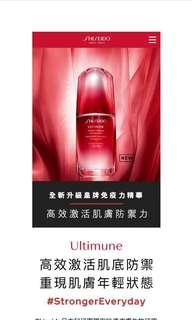 4折💖Shisheo Ultimune 10ml 升級皇牌免疫力精華