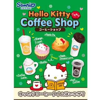 Re-ment 日本食玩 Sanrio Hello Kitty Coffee Shop 悠閒咖啡店 Café 原盒全套12款 (全新未拆) Rement