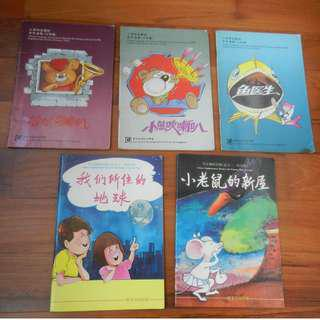 Chinese Language Instructional Materials for Primary Schools - Supplementary Readers (Primary Three 小学华文教材 补充读物 (三年级) / Chinese Supplementary Readers (For Primary Three & Four) / 喊喊哥哥我问你