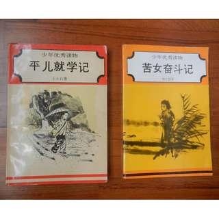 Chinese Novels 少年优秀读物 - 平儿就学记 / 苦女奋斗记 / 孔雀翎