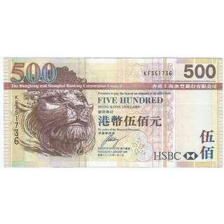 [舊版UNC]匯豐2003版$500舊鈔(買少見少,歡迎問價)