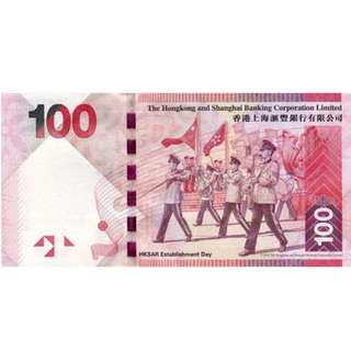 [AU雙子號]匯豐2010版$100雙子號(稀有難求,歡迎問價)