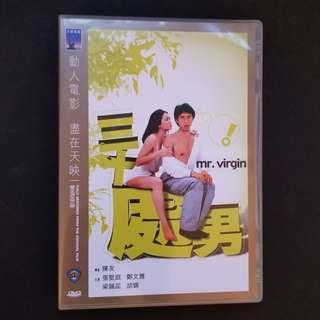 三十處男 DVD 張堅庭