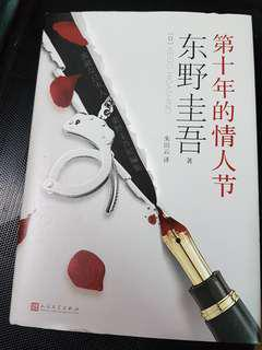(Chinese)第十年的情人节-东野圭吾
