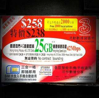 3HK 25GB 港澳 4G 萬能年卡