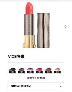 Urban Decay VICE lipstick 唇膏