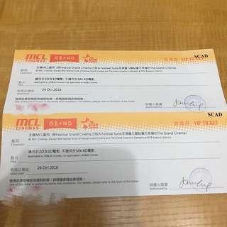 MCL Cinema Star 電影禮券 換票證 換票証 2D / 3D 只有二張