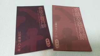 奇華餅家 月餅劵-雙黃金黃蓮蓉月餅 (四件裝) (換領日期至:2018-09-25)  產地: 香港