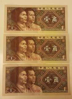 🚚 低價📌1980 中國人民銀行(壹角)RR三連號紙鈔