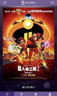 超人特工隊2 2D低至$60 UA戲院電子戲票 電影換票証 禮券