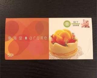 [包平郵] Arome Cake Shop $50 voucher