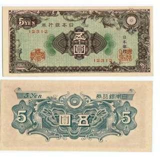 1946年版 五圓 日本銀行券 彩紋 全新直版