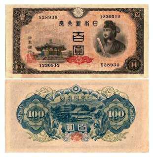 1946年版 百圓 日本銀行券 百圓四次版 全新極美