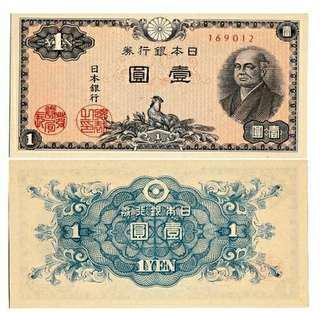 1946年版 壹圓 日本銀行券 改革家二宮尊德 全新直版