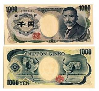 2001年 1000元 日本銀行券 夏目漱石 大藏省印刷局 全新直版