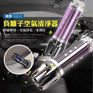 🚚 車用負離子空氣清淨器 車用 車內 空氣 清淨器 清淨機 清淨棒 臭氧負離子 JO-6278 FB同款