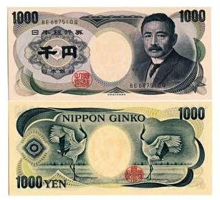 2001年 1000日元 日本銀行券 夏目漱石 財務省印刷局 全新直版
