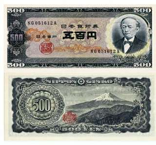 1951年版 五百日元 舊版 倉岩具視 日本銀行券 全新直版