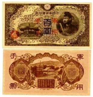 1944年 百圓 有水印 大日本帝國政府 軍用手票 全新直版