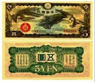 1940年 五圓 七個字軌 大日本帝國政府 全新直版