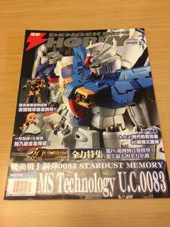 🚚 二手Dengeki Hobby 2011 March 03 no.95