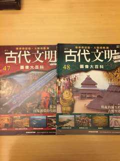 🚚 二手古代文明圖像大百科 週刊 47-48兩本